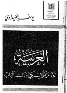 العربية للصيداوي