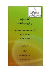 فصول في فقه اللغة رمضان عبد التواب pdf