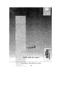 الغرب في المتخيل العربي محمد نور الدين أفاية
