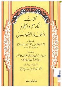 كتاب منائح الكرم في أخبار مكة والبيت وولاة الحرم pdf