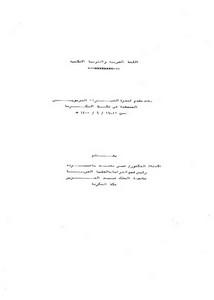 اللغة العربية والتربية الاسلامية – ندوة