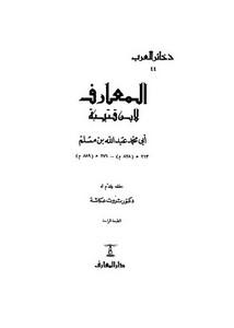 المعارف – ابن قتيبة – ت عكاشة – ط المعارف ط4