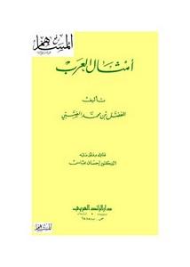 كتاب الأسوس للمفضل pdf