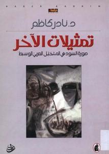 تمثيلات الآخر؛ صورة السود في المتخيل العربي الوسيط – نادر كاظم