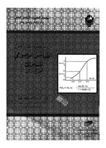دراسة نقدية موضوعيه حول القياس نموذج راش نموذج لمحمد كاظم