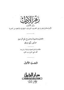 ديوان الحصري القيرواني pdf