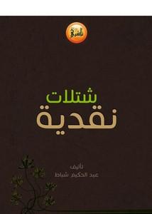 شتلات نقدية- عبدالحكيم شباط