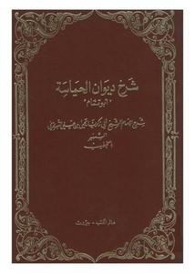 شرح ديوان الحماسة- ط عالم الكتب