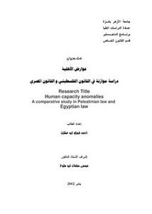 كتاب عوارض الأهلية الجبوري pdf
