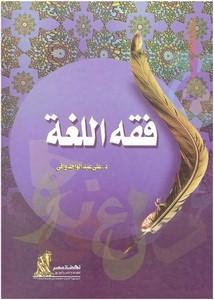 فقه اللغة – علي عبد الواحد وافي