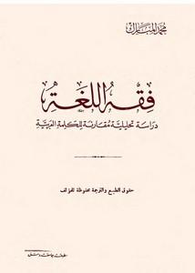 فقه اللغة (دراسة تحليلية مقارنة للكلمة العربية) – محمد المبارك
