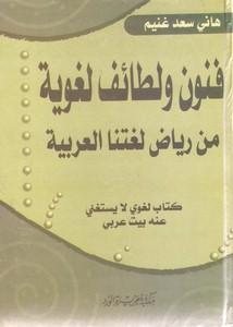 فنون ولطائف لغوية من رياض لغتنا الجميلة – هاني سعد غنيم