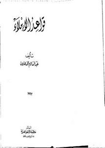قواعِدُ الإملاء ..لشيخِ المُحققين عبدِ السلام هارون