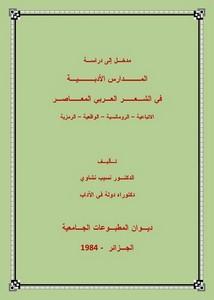مدخل إلى دراسة المدارس الأدبية في الشعر العربي المعاصر