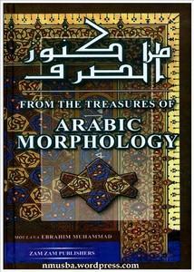 كتاب قاموس اللهجة العامية في السودان pdf