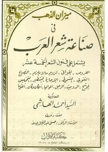 تحميل كتاب ميزان الذهب في صناعة شعر العرب pdf