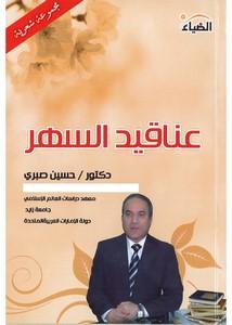 عناقيد السهر (ديوان شعر) للدكتور حسين صبري
