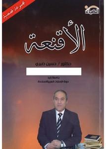 الأقنعة (مجموعة قصصية) للدكتور حسين صبري
