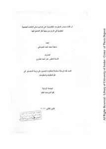 أثر اقتناء مصادر المعلومات الإلكترونية على تصاميم مباني المكتبات الجامعية الحكومية في الأردن من وجهة نظر العاملين فيها 2012
