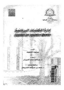إدارة المكتبات البرلمانية مترجم