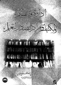 إدارة و تنظيم المكتبات و مراكز مصادر التعلم يحيى مصطفى عليان