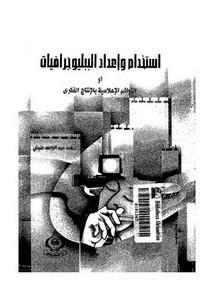 استخدام وإعداد الببليوجرافيات لسعد عبدالواحد