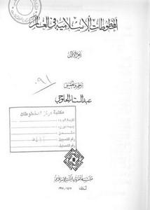 المخطوطات الإسلامية في العالم