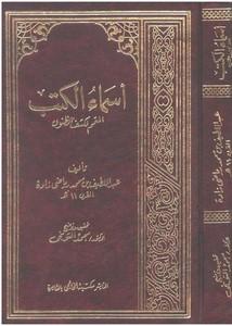 أسماء الكتب المتمم لكشف الظنون - عبد اللطيف بن محمد بن رياضي زادة