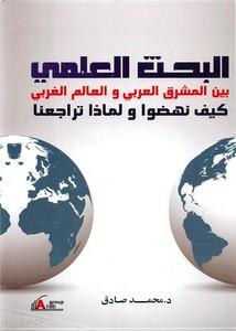 البحث العلمي بين المشرق والعربي والعالم الغربي كيف نهضوا ولماذا تراجعنا