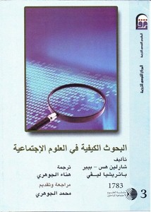 البحوث الكيفية في العلوم الاجتماعية