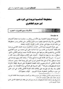 مخطوطة أندلسية فريدة في الرد علي ابن حزم الظاهري