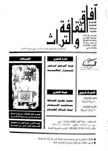 آثار الشيخ طاهر الجزائري