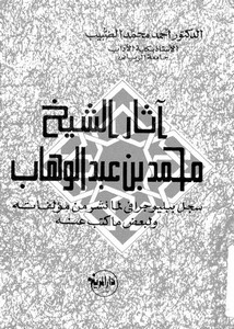 آثار الشيخ محمد ابن عبد الوهاب