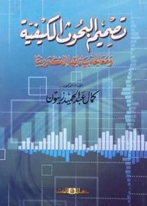 تصميم البحوث الكيفية ومعالجة بياناتها إلكترونياً كمالـ عبد الحميد زيتون