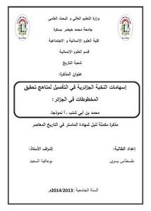 إسهامات النخبة الجزائرية في التأصيل لمناهج تحقيق المخطوطات في الجزائر- محمد بن أبي شنب أ نموذجا