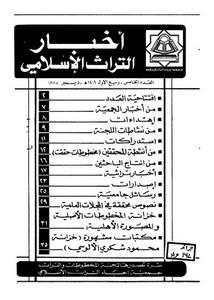 أعداد من مجلة أخبار التراث