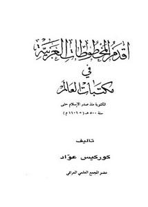 أقدم المخطوطات العربية في مكتبات العالم