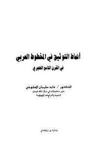 أنماط التوثيق في المخطوط العربي في القرن التاسع الهجري