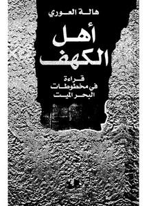 أهل الكهف قراءة في مخطوطات البحر الميت