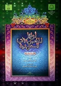 أوائل المطبوعات السعودية