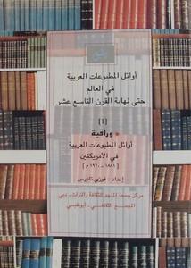 أوائل المطبوعات العربية في العالم