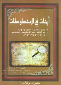 ابحاث في المخطوطات - احسن زقور - منشورات دار الاديب