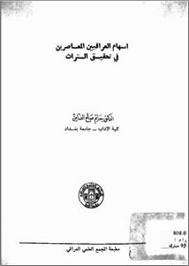 إسهام العراقيين المعاصرين في تحقيق التراث