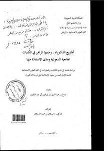 أطاريح الدكتوراه ووضعها الراهن في المكتبات السعودية وطرق الإفادة منها