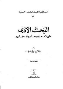البحث الأدبي