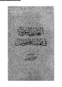 التجارب العربية في فهرسة المخطوطات