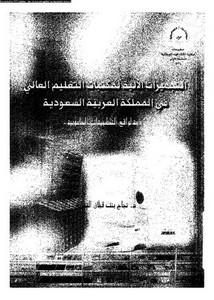 التجهيزات الآلية لمكتبات التعليم العالي في المملكة العربية السعودية