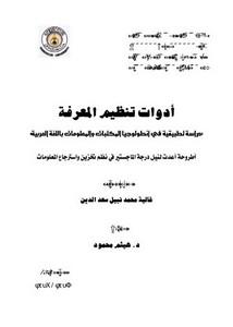 أدوات تنظيم المعرفة دراسة تطبيقية في انتولوجيا المكتبات والمعلومات باللغة العربية