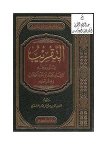 التقريب لعلوم وفقه الإمام محمد ابن عبد الوهاب وذكر موارده
