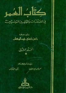 كتاب العمر في المصنفات والمؤلفين التونسيين 2